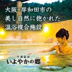 Ushitaki Onsen Iyoyaka - no - sato