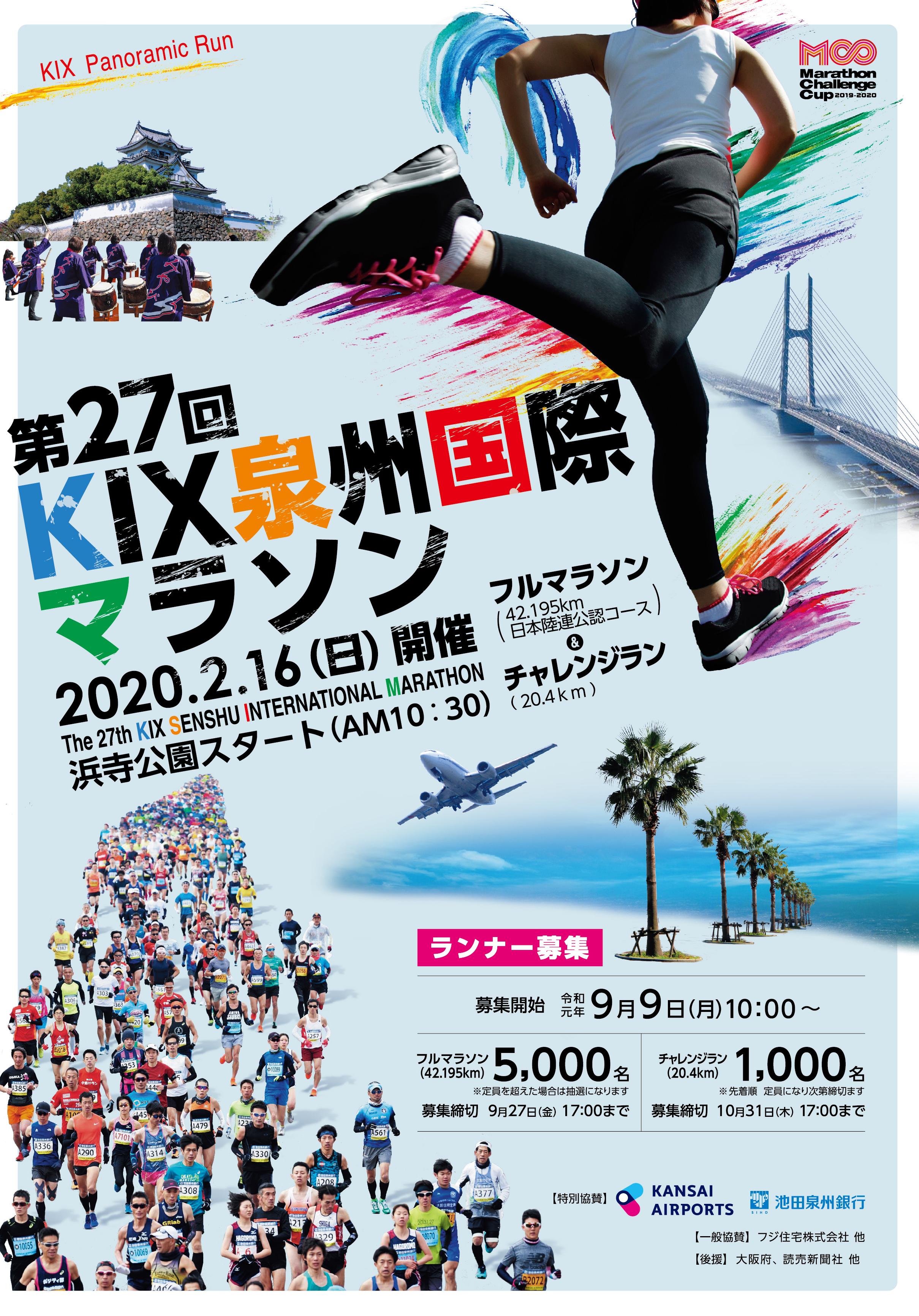2020 泉州 国際 マラソン KIX泉州国際マラソン2020結果速報・日程コース